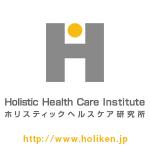 ホリスティックヘルスケア研究所 ポッドキャスト
